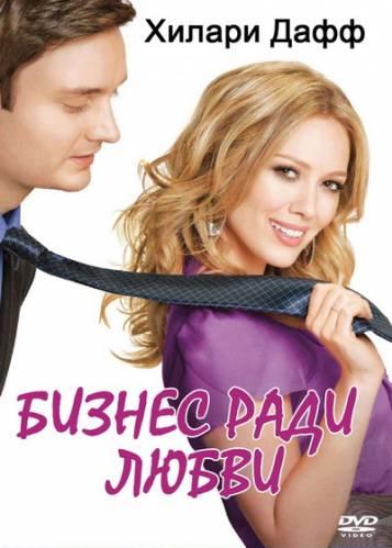 смотреть фильмы романтические: