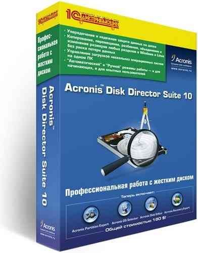 Акронис / Acronis Disc Director Suite 10.0.2161 RUS + Serial, ключ