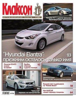 журнал Клаксон №17 (сентябрь 2011)