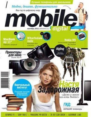 Mobile Digital Magazine №9 (сентябрь 2011)