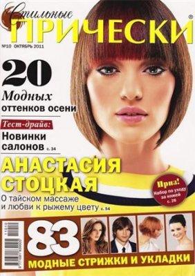 Стильные прически №10 (октябрь 2011)