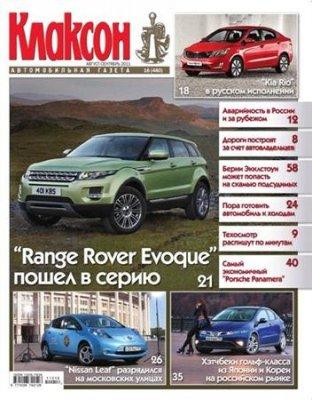 журнал Клаксон №16 (август-сентябрь 2011)