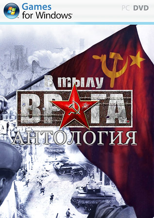 В тылу врага - Антология (PC/2011/RePack Catalyst)