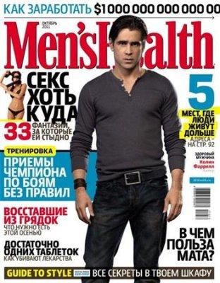 Men's Health / Менс Хелс №10 (октябрь 2011) Россия