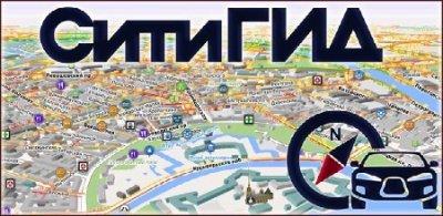 Полная коллекция карт России для СитиГид (Maps all Russia CityGuide) Новые Вся Россия