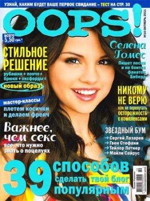 журнал Oops! №10 (октябрь 2011)