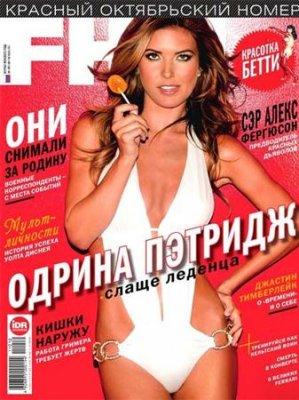 журнал FHM №10 (октябрь 2011) Россия