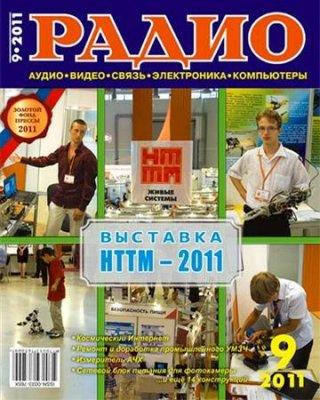 журнал Радио №9 (сентябрь 2011)