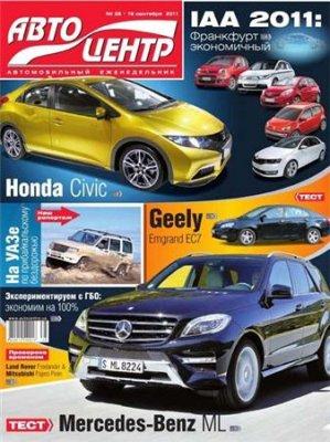 журнал Автоцентр №38 (сентябрь 2011)