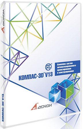 KOMPAS 3D / КОМПАС 3D v13 (PC/2011/RU)