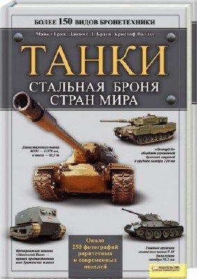 Танки. Стальная броня стран мира (2010) PDF