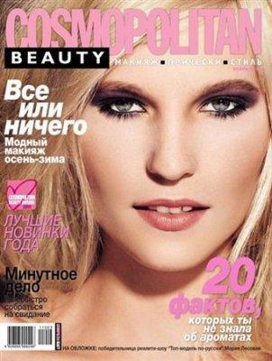 Космополитан / Cosmopolitan Beauty №3 (осень 2011)
