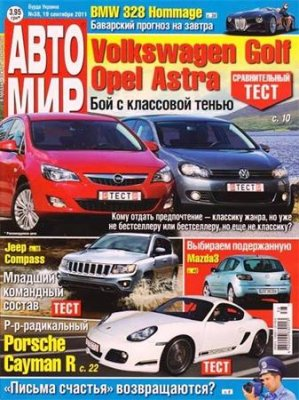 журнал Автомир №38 (сентябрь 2011) Украина