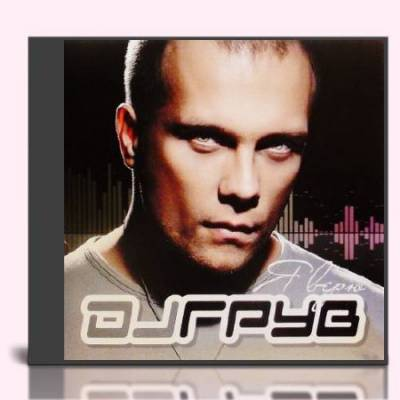 New - DJ Грув - Я верю (09.2011) Mp3
