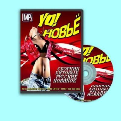 сборник русских хитов YO! Новьё. Попса в Mp3 (09/2011)