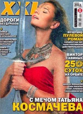 XXL №11 (ноябрь 2011) Россия