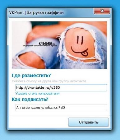 Картинки на стены ВКонтакте/ VKPaint 2.24 (2011/Rus)