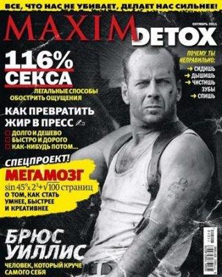 Maxim Detox №11 (октябрь 2011)