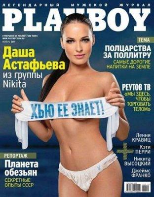 Плейбой / Playboy №11 (ноябрь 2011) Россия