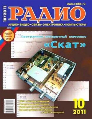 Радио №10 (октябрь 2011)