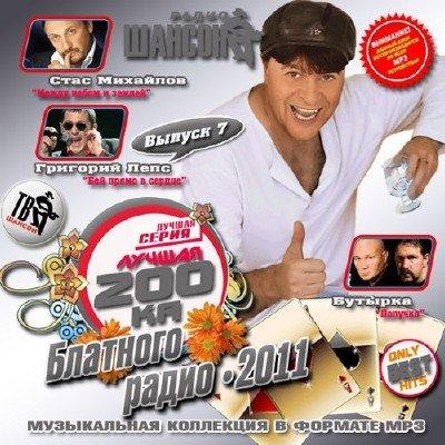 Лучшая 200-ка Радио Шансон 7 Осень (2011) mp3