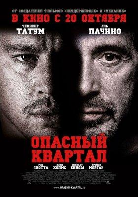 фильм Опасный квартал / The Son of No One (2011/DVDRip)
