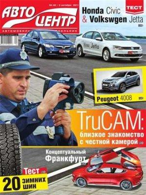 Автоцентр №40 (октябрь 2011)