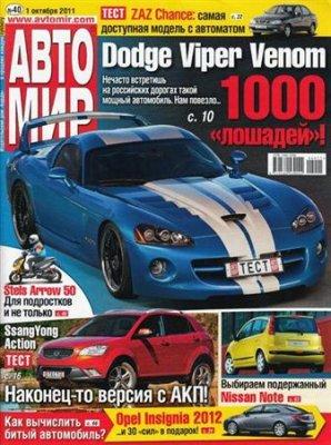 Автомир №40 (октябрь 2011)