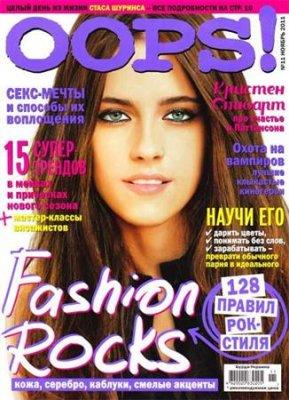 журнал Oops! №11 (ноябрь 2011)