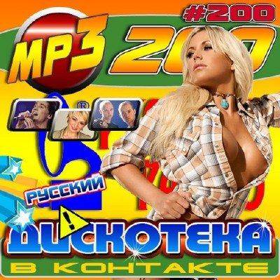 Дискотека в Контакте #200 Русский хит (2011)