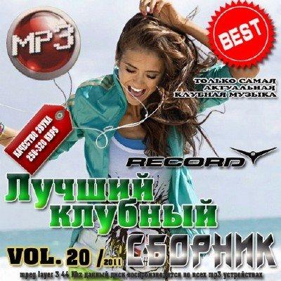 Лучший клубный сборник Vol. 20 50/50 (2011)