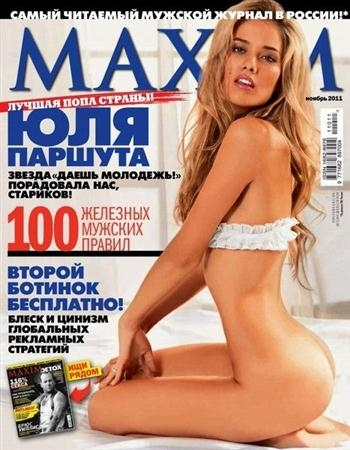 журнал Максим / Maxim №11 (ноябрь 2011) Россия