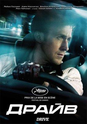 Драйв / Drive (2011) Scr