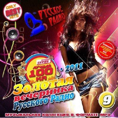 Золотая вечеринка Русского радио 9 (2011) mp3