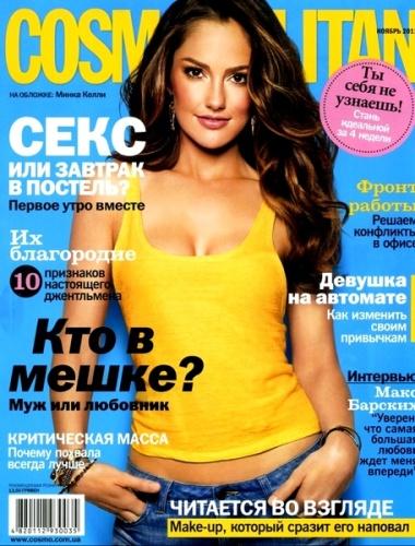 журнал Космополитан / Cosmopolitan №11 (ноябрь 2011) Украина