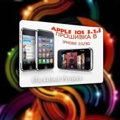 Прошивка Улучшаем Apple iOS 3.1.3 до iPhone 2G или iPhone 3G!