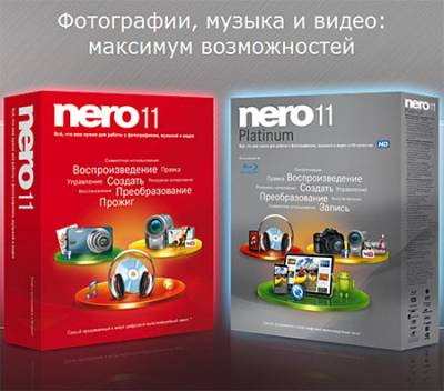 Неро 11 / Nero Kwik Media Free 11.0.14900 (Русская версия) для windows
