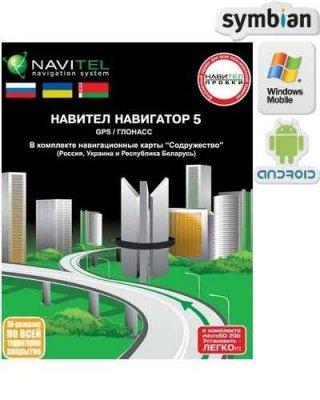 Navitel 5.0 Карты для Навител Роcсии и Казахстана (Android/Андроид, Symbian и Windows Mobile)