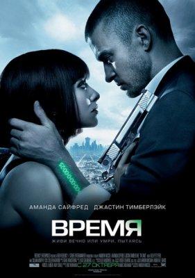 фильм Время / In Time (2011/DVDRip)