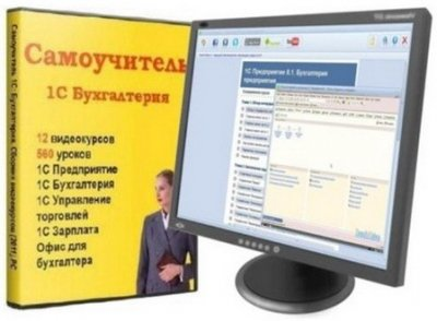 1С Бухгалтерия Самоучитель (2011) PC