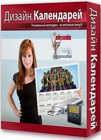 Дизайн Календарей v5.31 (2011) + ключ