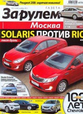 За рулем - Регион №21 (ноябрь 2011)