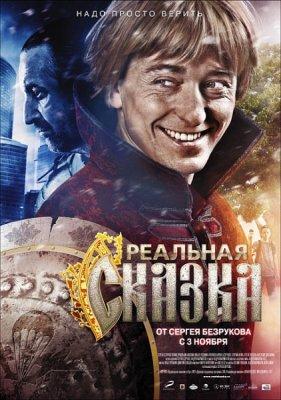 фильм Реальная сказка (2011/DVDRip)