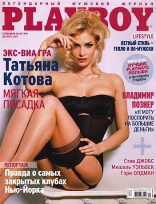 Плейбой / Playboy №12 (декабрь 2011) Украина