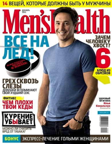 Men's Health / Менс Хелс №12 (декабрь 2011) Россия
