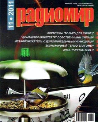 журнал Радиомир №11 (ноябрь 2011)