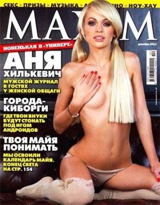 журнал Максим / Maxim №12 (декабрь 2011) Украина