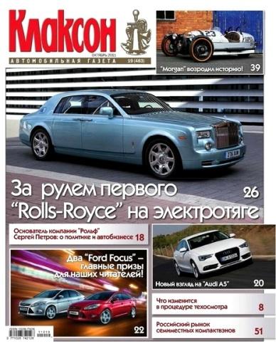журнал Клаксон №19 (октябрь 2011)