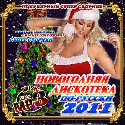 сборник русских песен Новогодняя дискотека по русски (2011)