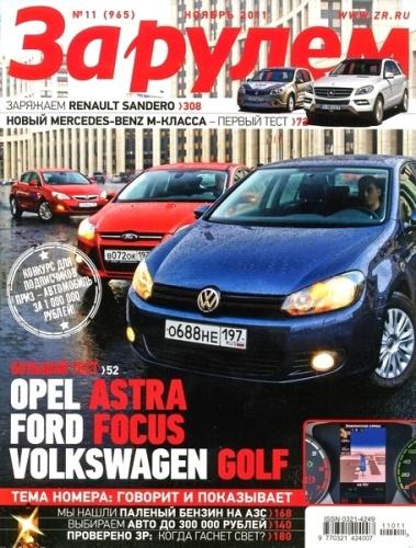 журнал За рулем №11 (ноябрь 2011) Россия